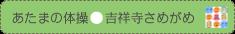 あたまの体操 吉祥寺さめがめ