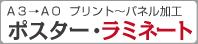 A3→A0 プリント~パネル加工 ポスター・ラミネート