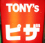 トニーズピザ