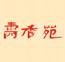 寿香苑あまつぼ