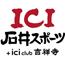 ICI石井スポーツ吉祥寺店+ici club 吉祥寺