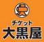 大黒屋 吉祥寺公園口店
