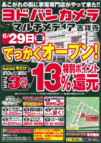 070629_yodobashi_30_chirashi01