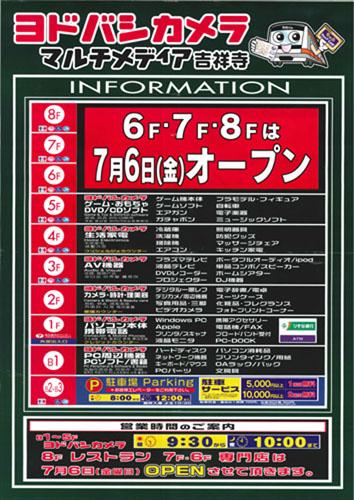 070629_yodobashi_31_chirashi02