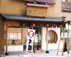 20060630_kyoukon_01