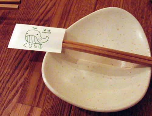 2009.8.1kujira (5)