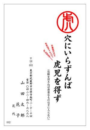 20091126_nengajyou (3)