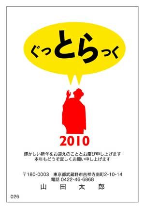 20091126_nengajyou (4)