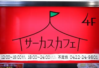 20100112f1024_circusVW8H67kanban