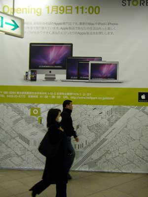 20100113_Apple reseller (2)