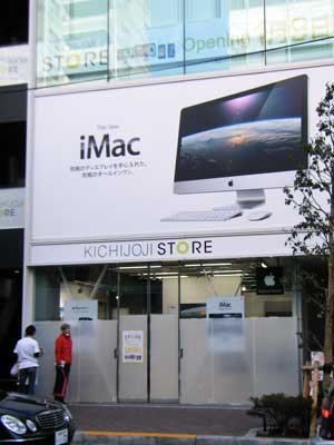 20100113_Apple reseller (3)