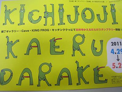 20110527chirashi