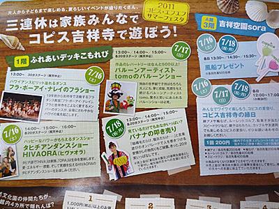 20110715festa