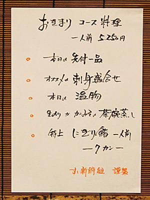 20110825_shinsengumiharigami