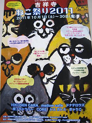 20111014nekomatsuri
