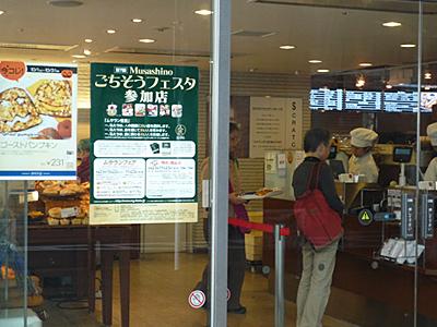 20111024gochi4