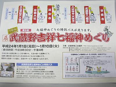 20120106_sichihukujin