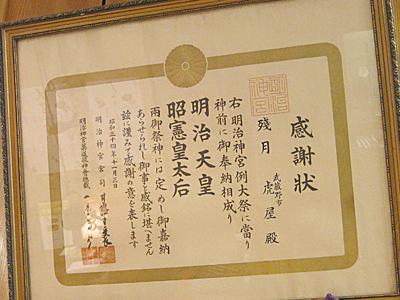 20120120_kanshajou
