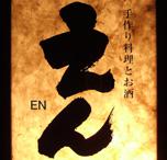 20120413_enkanban