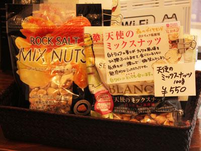 20130830_nuts