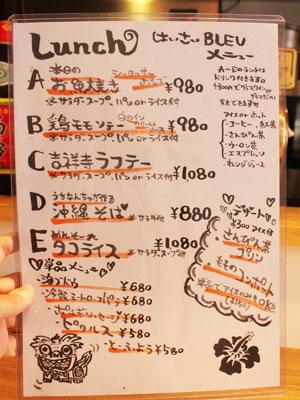 20130927_menu