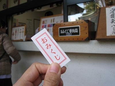 20140110_omikuji