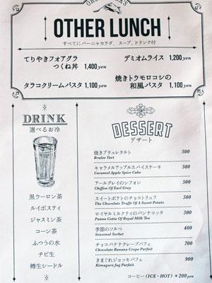 20140124_menu2