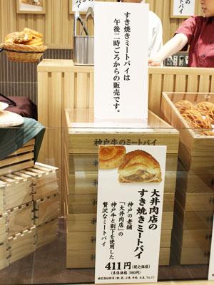 20140725_sukiyaki