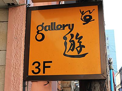 galleryyuugaikan